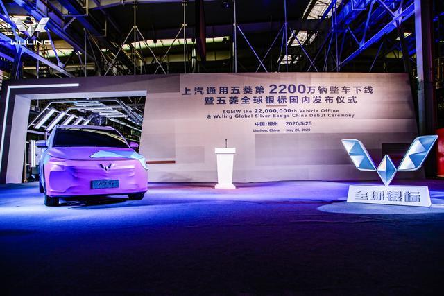 五菱全球银标发布 首款银标MPV亮