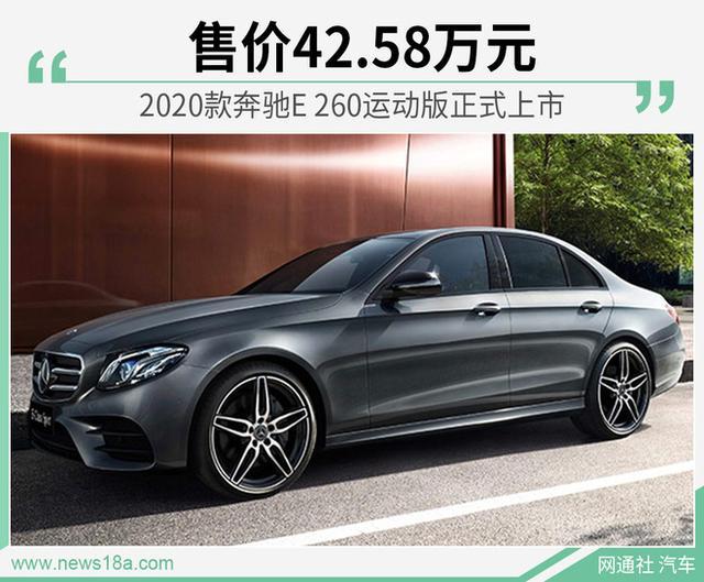 2020款奔驰E 260运动版正式上市,搭载1.5T+48V微混系统,售价42.58万元