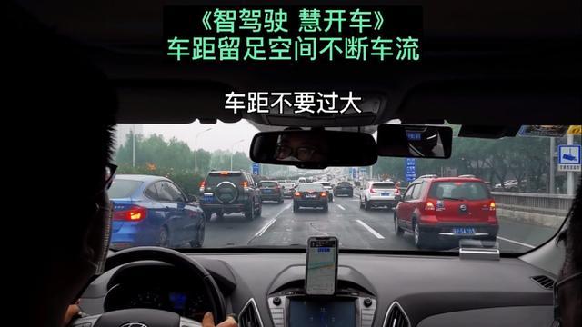 《智驾驶 慧开车》车距留足空间不断车流