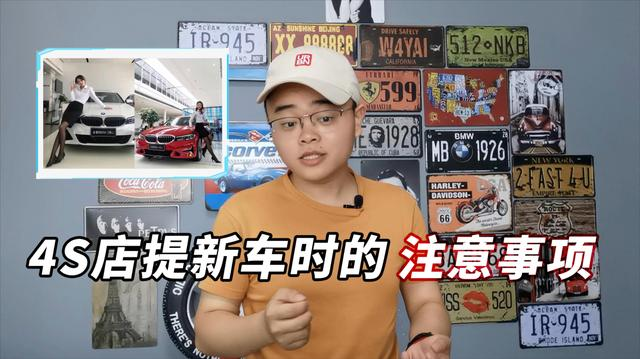 """4S店提新车防坑指南,教你避免被""""狸猫换太子"""""""