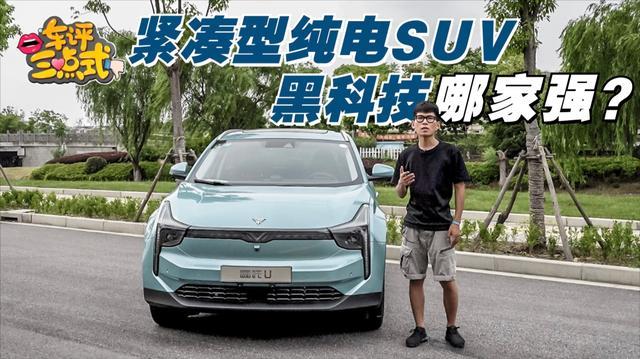 紧凑型纯电SUV的黑科技哪家强?哪吒U除了透明A柱还有哪些亮点?