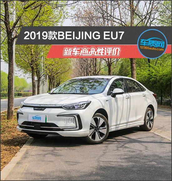 2019款BEIJINGEU7新车商品性评价