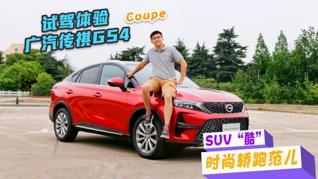颜值爆表就能讨年轻人喜欢?试驾体验广汽传祺GS4 Coupe