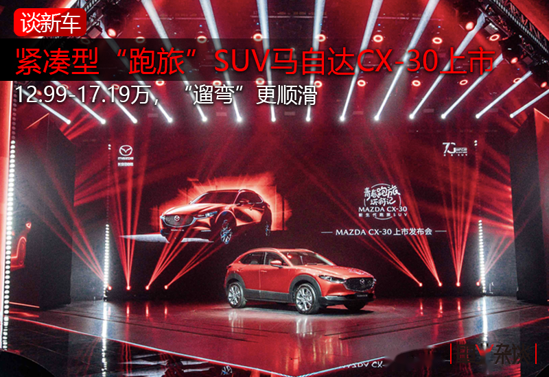 """12.99万起,马自达CX-30上市,""""遛弯""""更顺滑,这是""""弯道王""""二代?"""