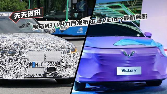 【天天资讯】宝马M3M4九月发布,五菱Victory最新谍照