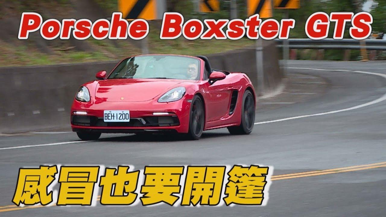 又快!又帅气!山路试驾保时捷718 Boxster GTS