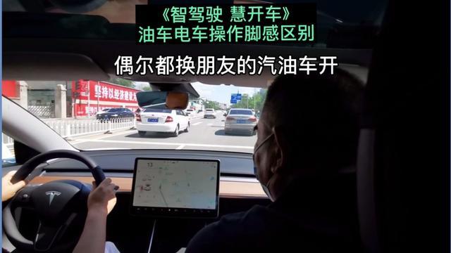 《智驾驶 慧开车》油车电车操作脚感区别。