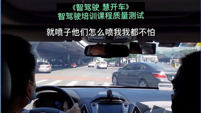 《智驾驶 慧开车》智驾驶培训课程质量测试。