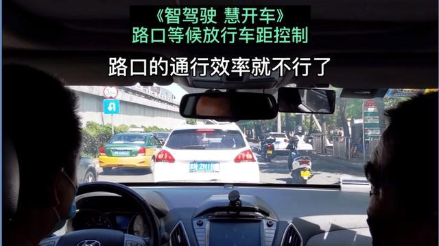 《智驾驶 慧开车》路口等候放行车距控制。