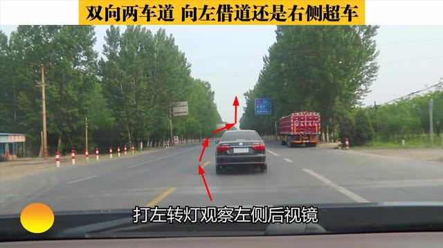 双向两车道前车缓慢,向左借道还是右侧超车?新手老司机果然不同