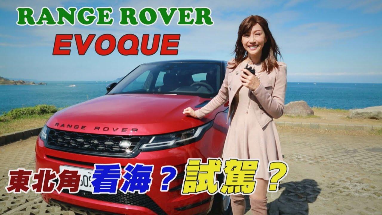 RANGE ROVER EVOQUE 東北角試駕/看海....