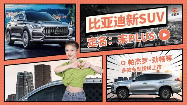 比亞迪新SUV定名宋PLUS,帕杰羅·勁暢等多款車型紛紛上市