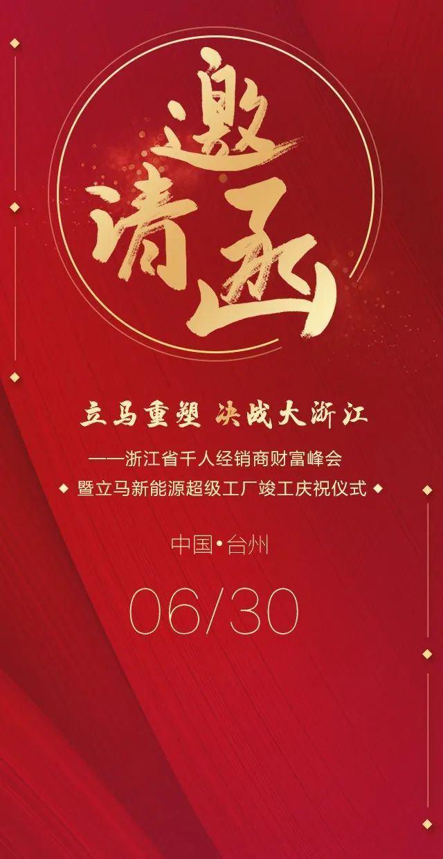 6月30日,决战大浙江!立马千人峰会,一起赚大钱!