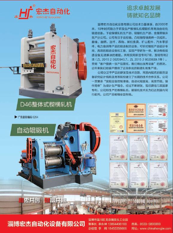 铝合金车轮强力旋压机现状与发展