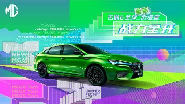 第三代名爵6将于7月10日上市,PHEV版车型预售同步开启