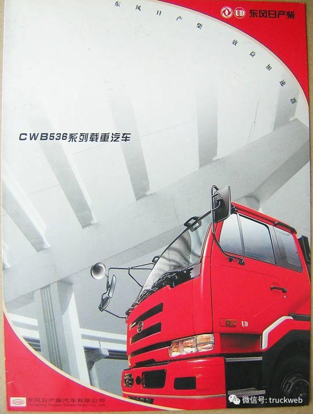 18升V8发动机的国产重卡曾经的东风日产柴大拇指系列卡车