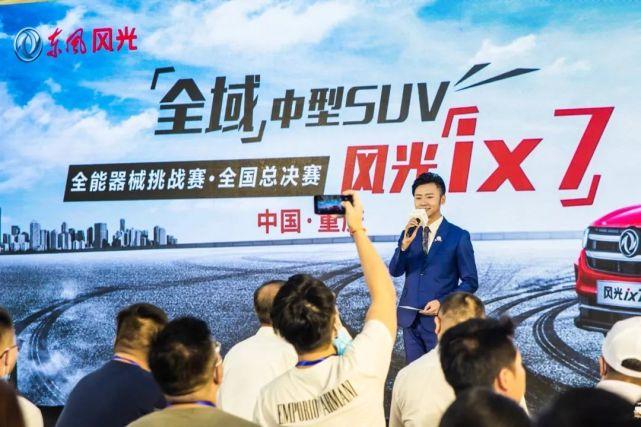 """观战全能器械挑战赛,体验风光ix7:实力出众的""""全域中型SUV"""""""