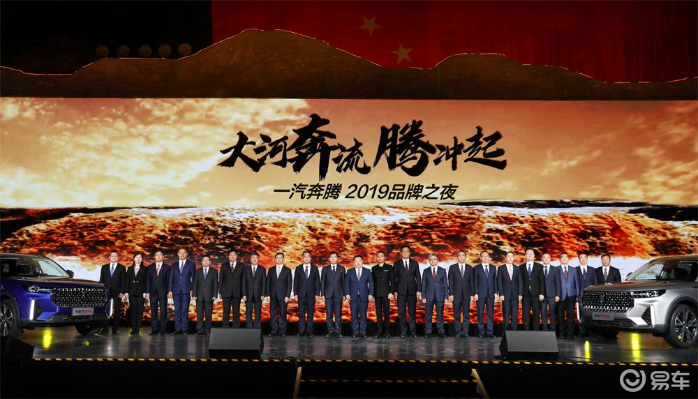 """""""中国机长""""张涵予代言T99,一汽奔腾品牌之夜于延安举行"""