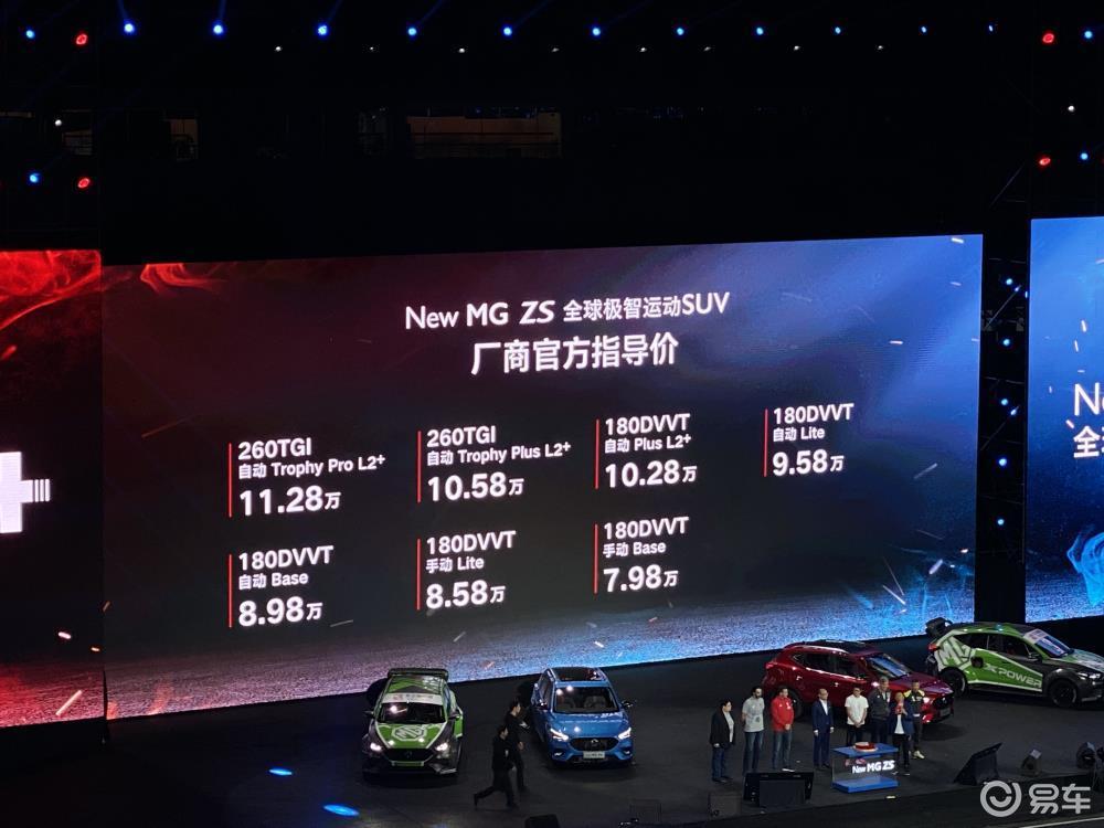 多配置同级独有 名爵全新ZS上市7.98-11.28万元
