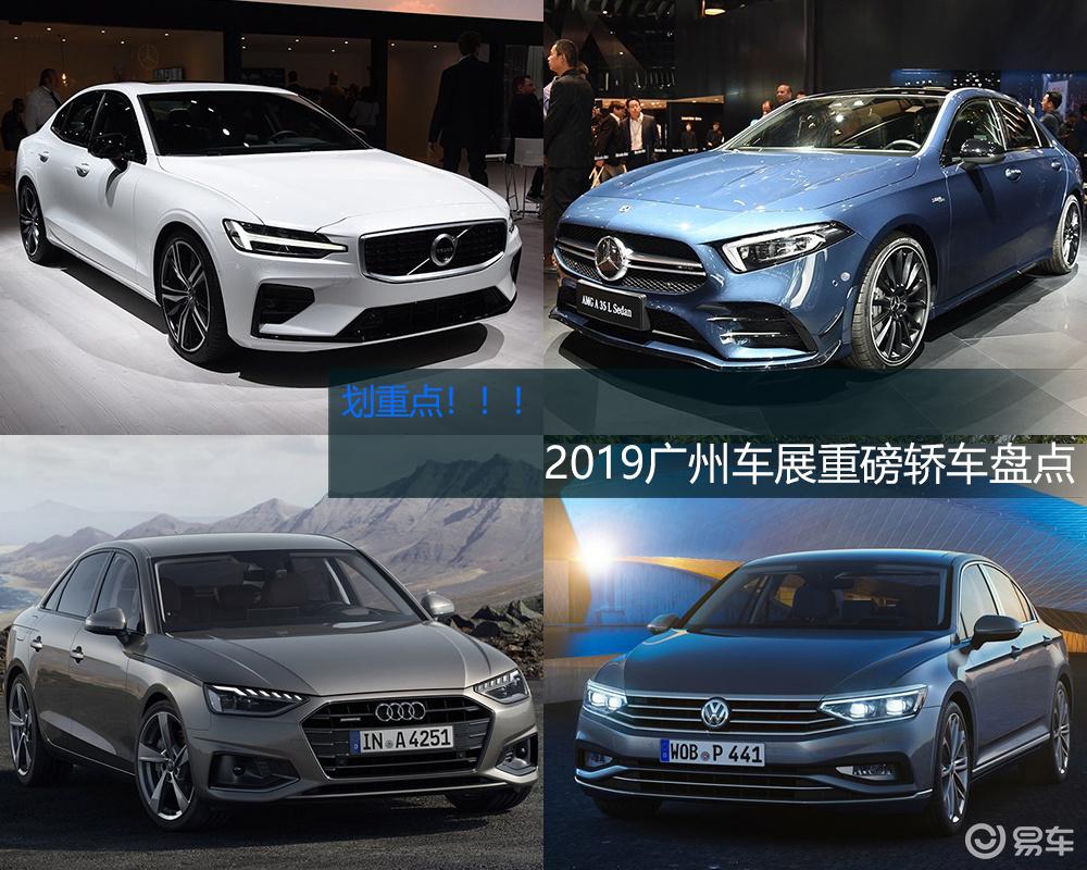#易车真惠选#2019广州车展重磅轿车盘点