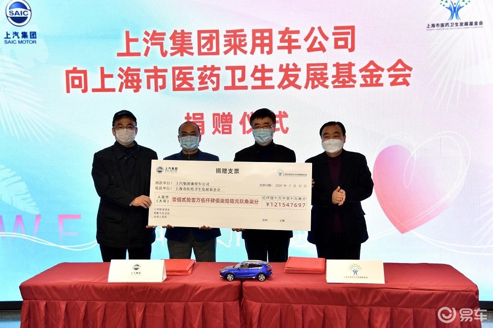 上乘以爱护航援鄂英雄 百万善款赠上海市医药卫生发展基金会
