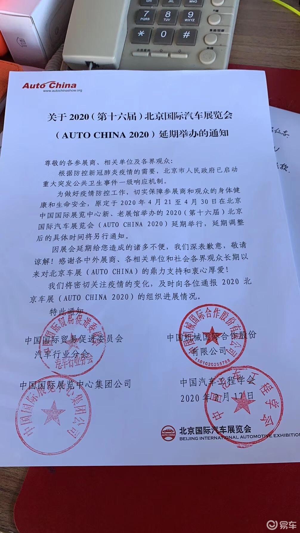 2020北京车展延期举办 举办时间另行通知