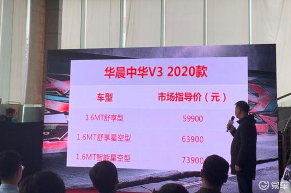 2020款中华V3正式上市 售5.99万起/标配皮质座椅