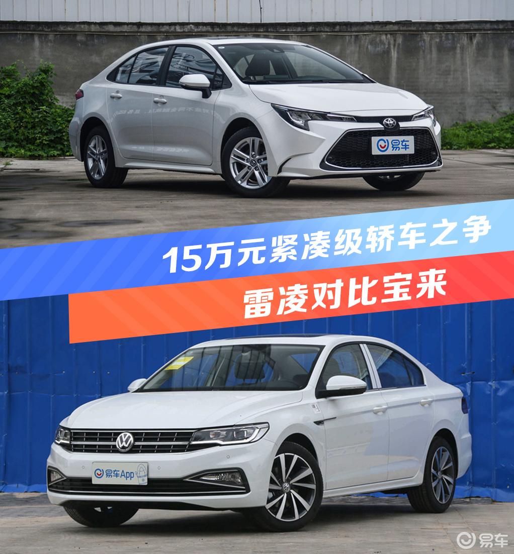 15万元紧凑级轿车之争,丰田雷凌对比大众宝来!