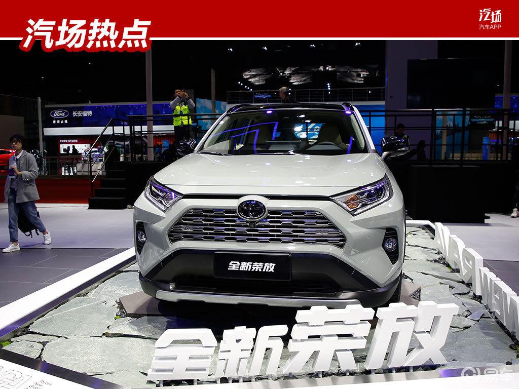 20.00万起,全新丰田RAV4荣放开启预售,10月上市