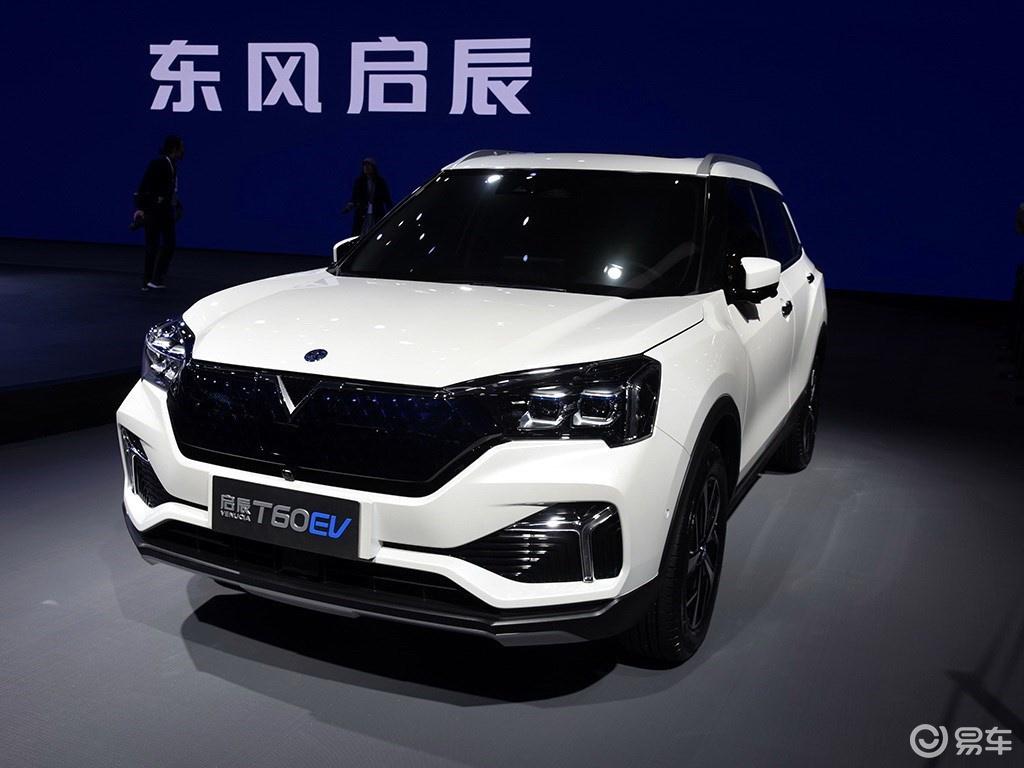 启辰T60 EV新消息 将年内正式上市 定位小型SUV