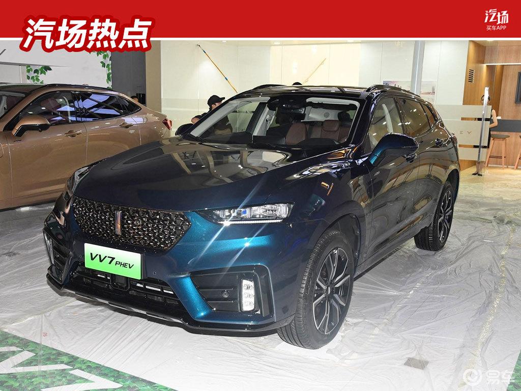拒绝唐DM一枝独秀,WEY VV7新能源车型即将上市