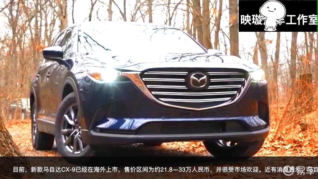 CX8边缘化后,马自达CX-9将国产来搅局7座SUV市场