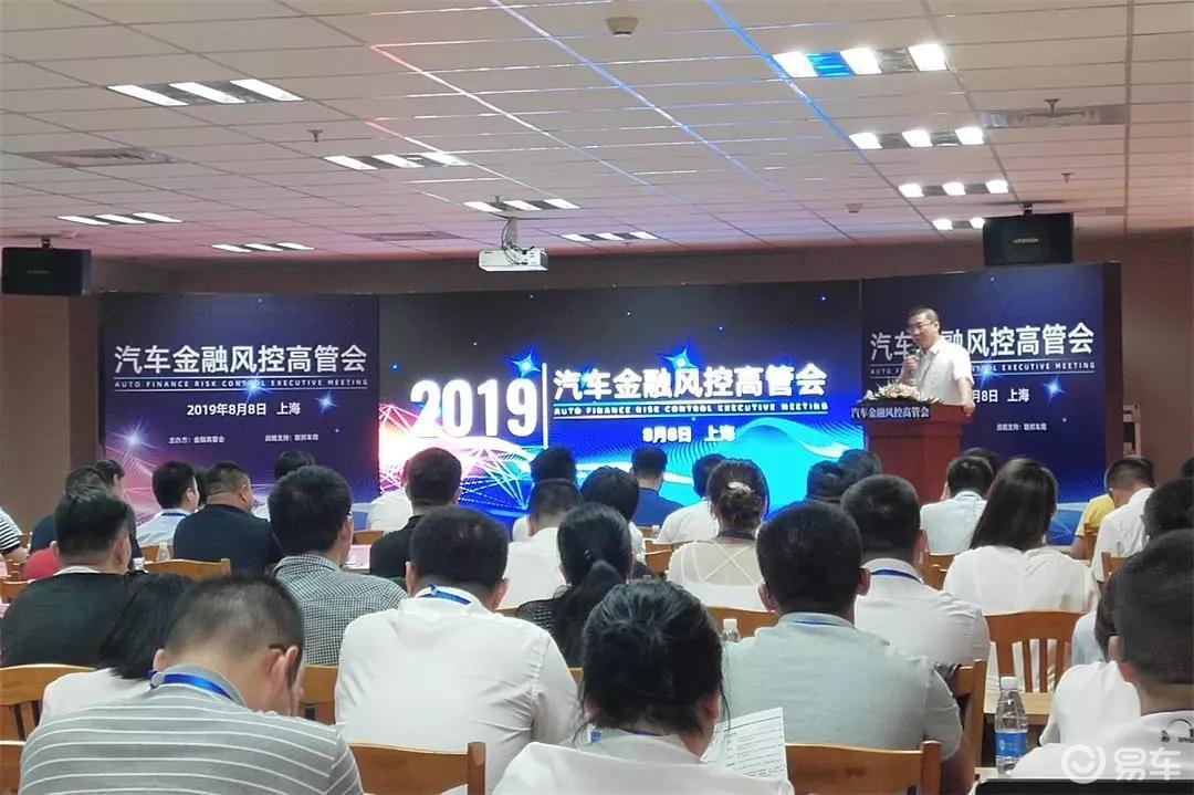 2019年汽车金融资金资产高管年会10月18日在上海举办