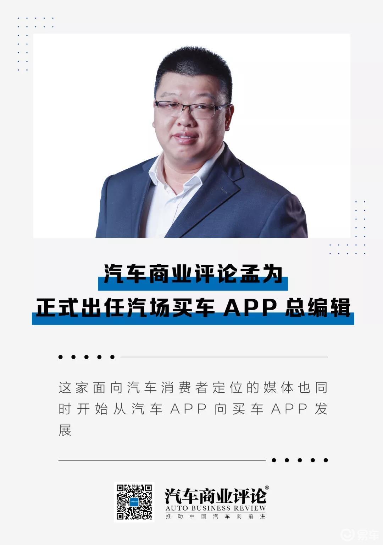 汽车商业评论孟为正式出任汽场买车APP总编辑