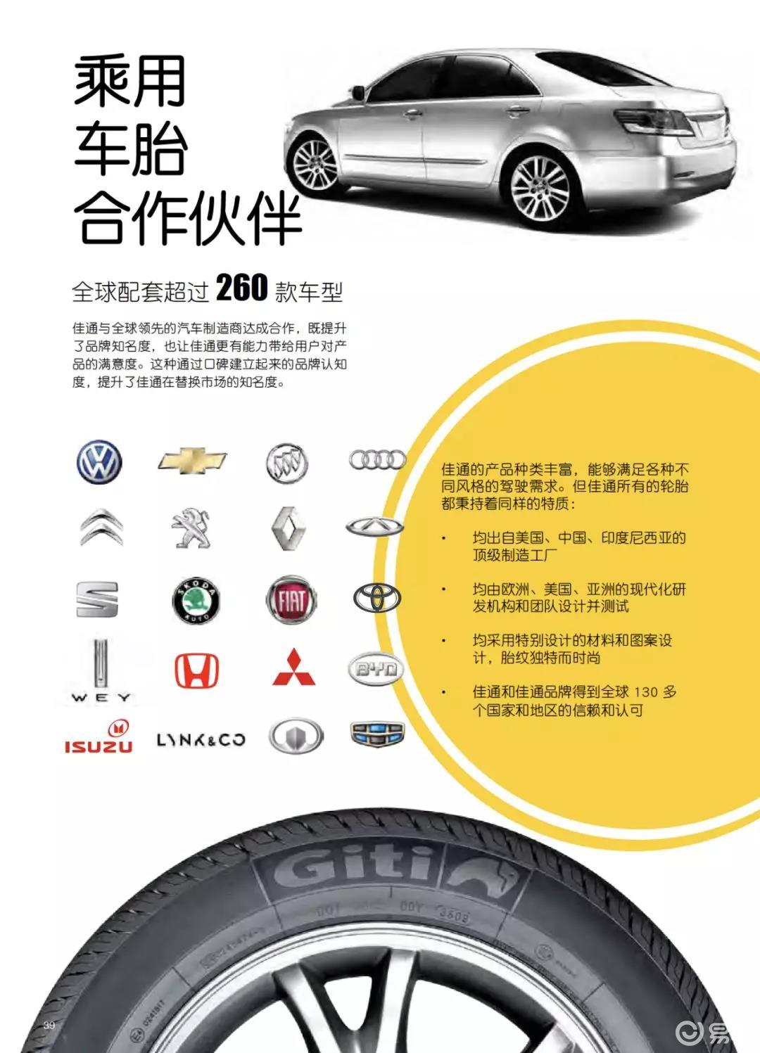 配套260多款车型,佳通轮胎深得主机厂认可