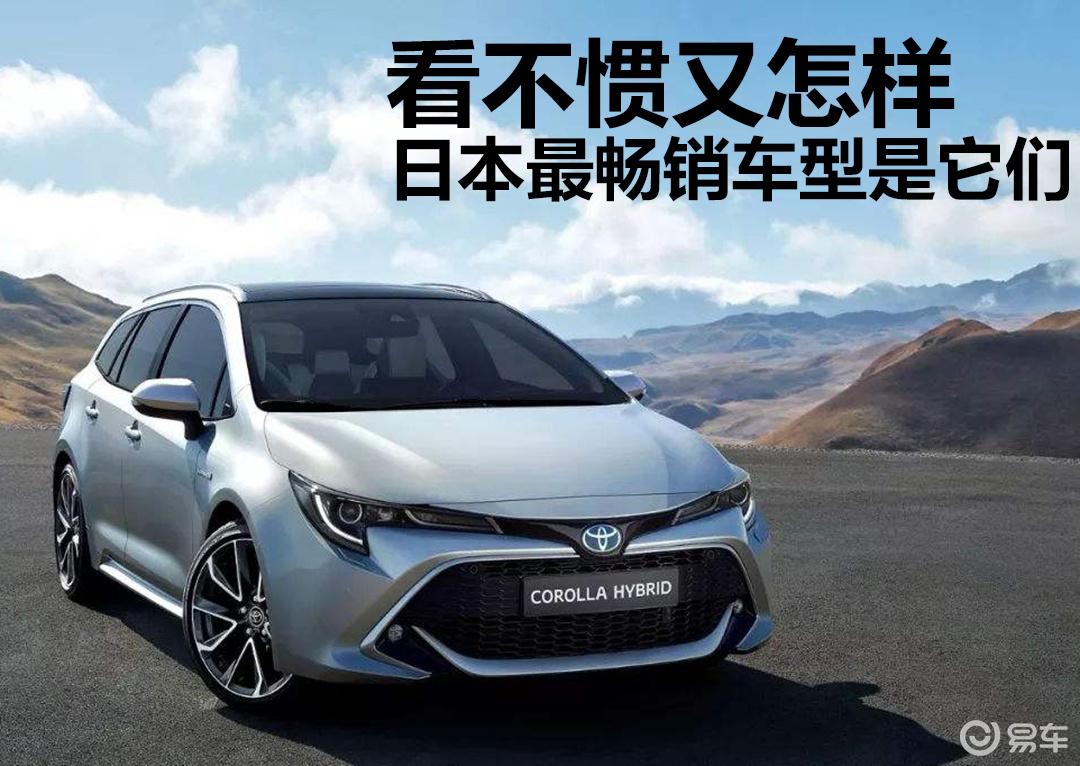 看不惯又能怎么样,日本最畅销车型是它们