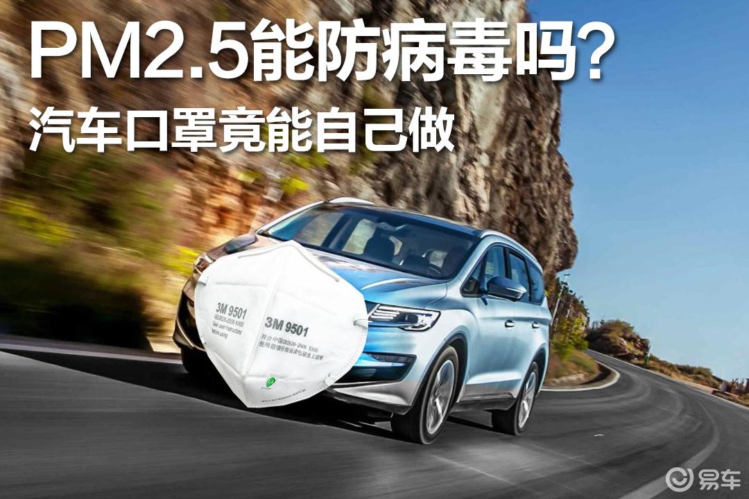 PM2.5的汽车空调能防病毒吗?汽车口罩竟能自己做
