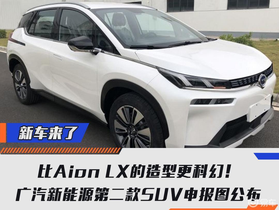 比Aion LX更科幻!广汽新能源第二款SUV申报图公布