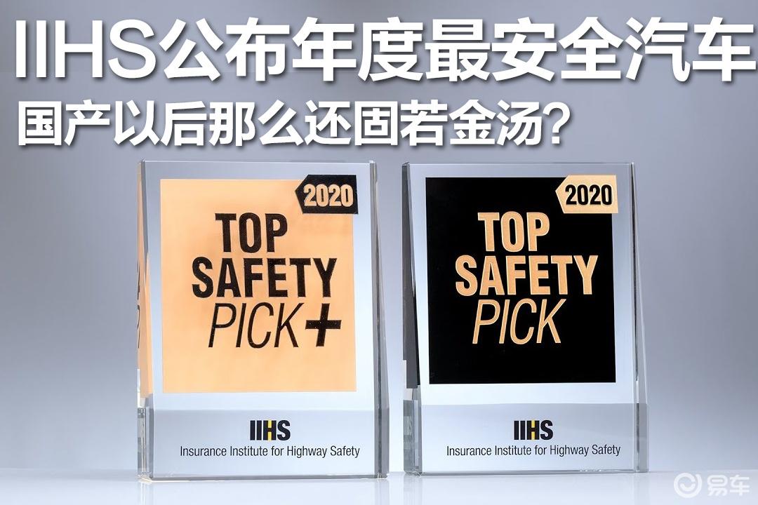 IIHS公布年度最安全汽车,国产以后那些还固若金汤?