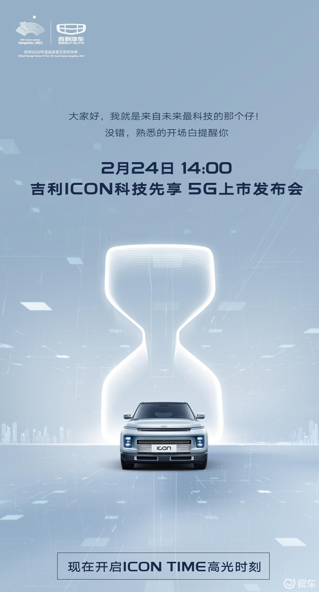 """吉利ICON 5G直播上市""""高光时刻"""" 曝光"""