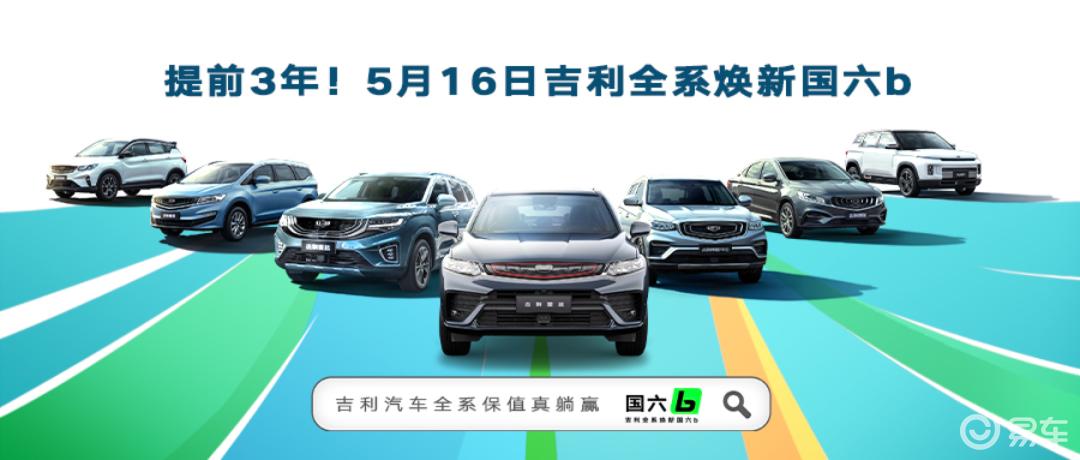 """提前三年,吉利汽车全系焕新""""国六b"""",满足最严苛排放标准"""