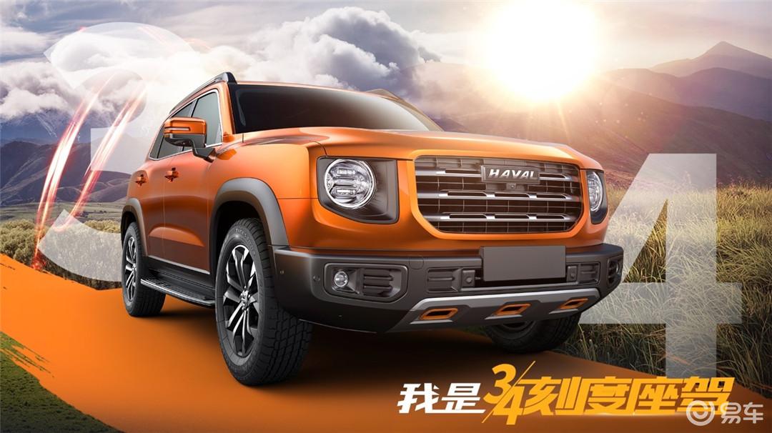 哈弗在搞大动作,预热全新硬派SUV,车名由你定?