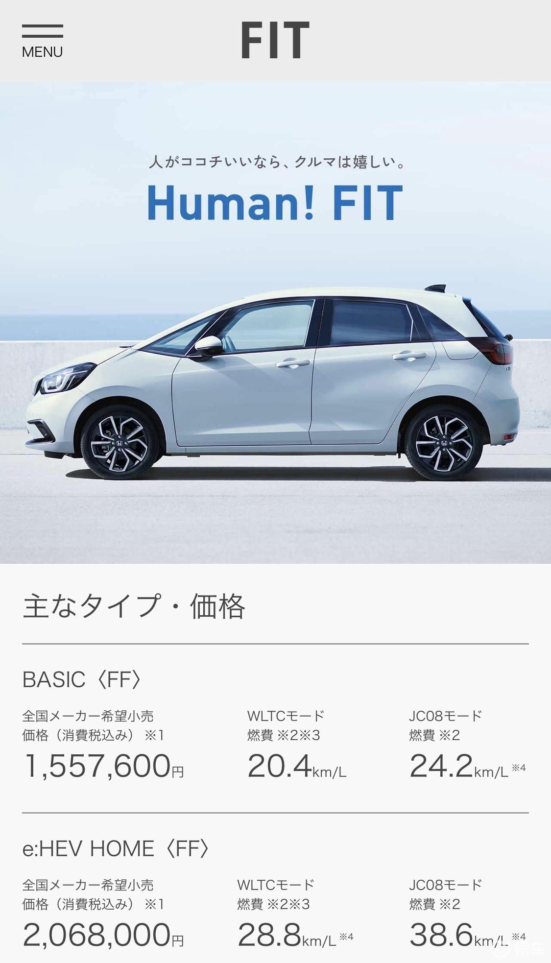 日本新飞度上市,你能猜到起步价吗?