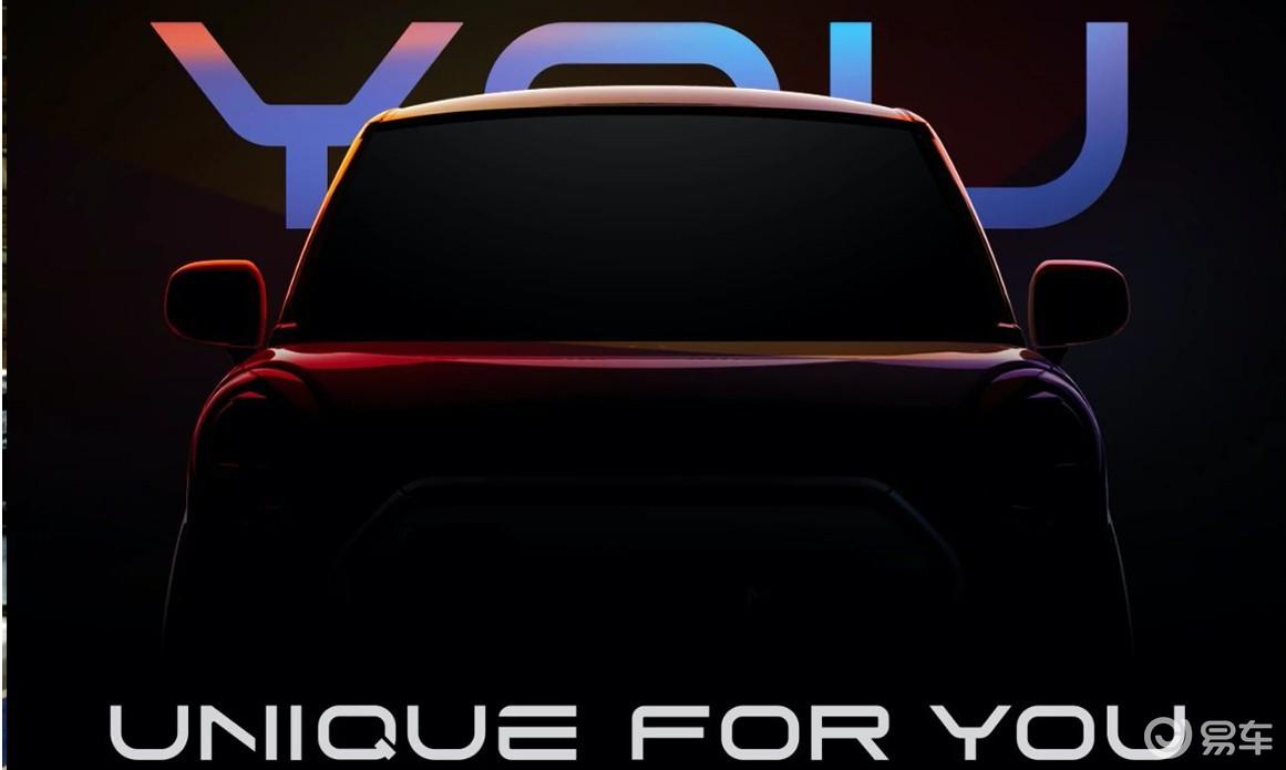 预计8月亮相 新特汽车全新车系内部品鉴会将5月30日举办