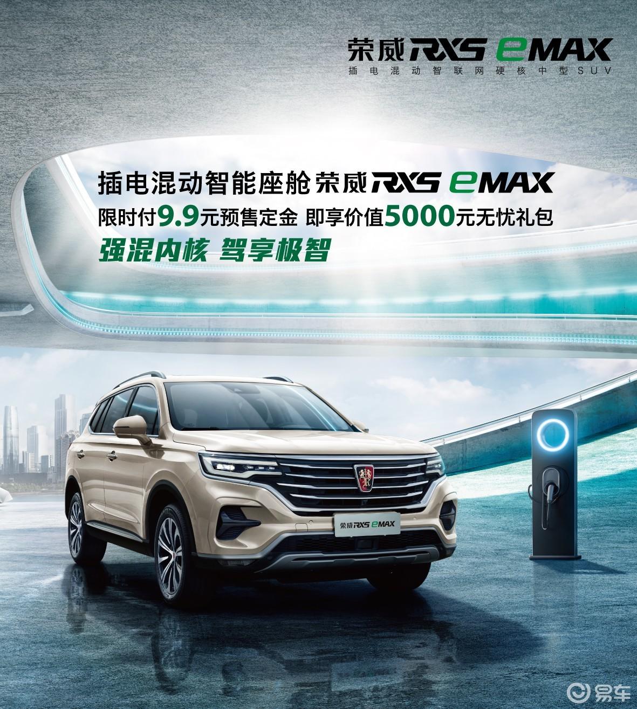预售两周即订单破两千,荣威RX5 eMAX凭啥?