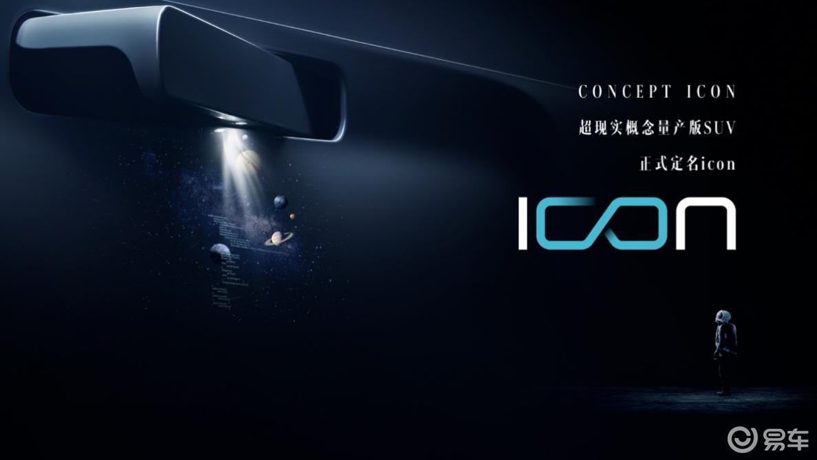 """吉利全新SUV定名""""icon"""" 引领全球SUV设计新风潮"""