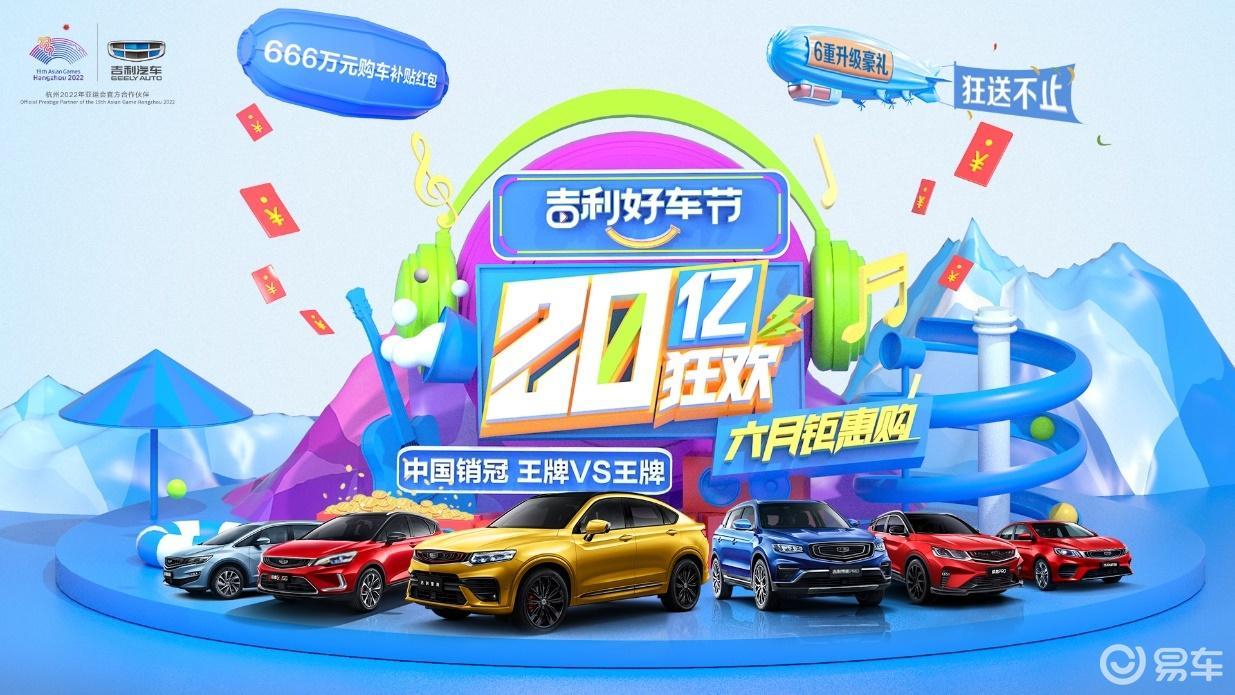 """2020""""吉利好车节""""开启6月钜惠购车盛宴"""