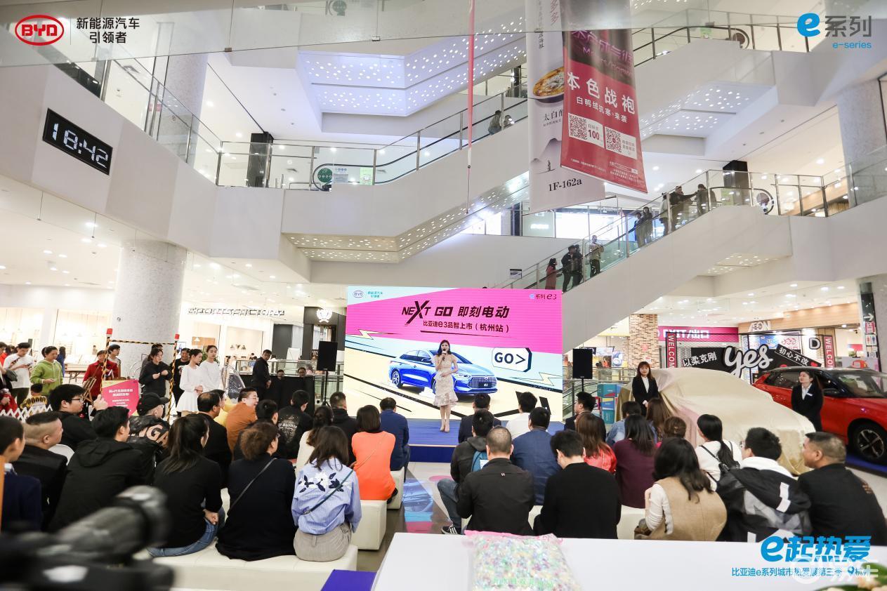 比亚迪新一代智跑电动车e3杭州品智上市