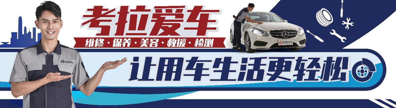 """考拉爱车荣获""""第四届中国汽车后市场连锁百强""""称号"""