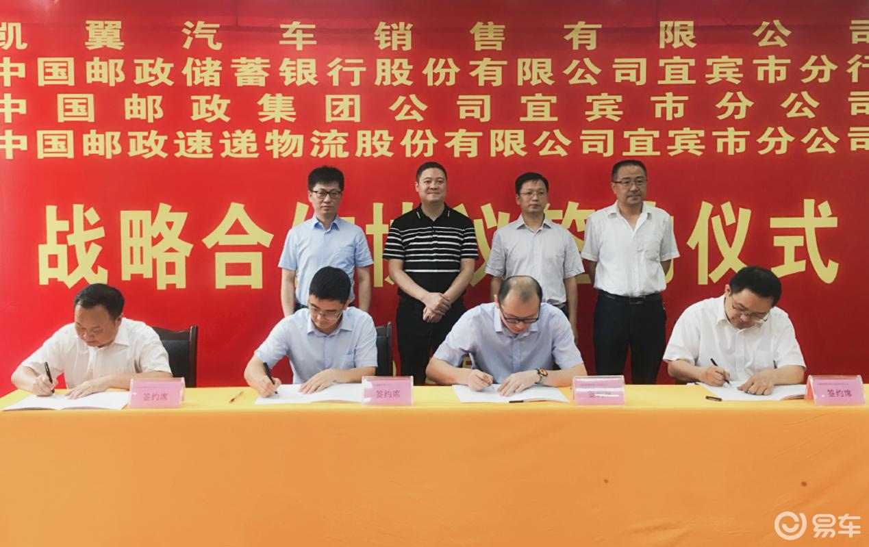 強強聯手 凱翼汽車和中國郵政簽署戰略合作協議